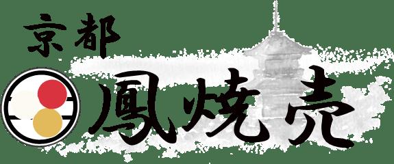 戸越銀座のシュウマイ専門店[食べ歩き有] 京都鳳焼売