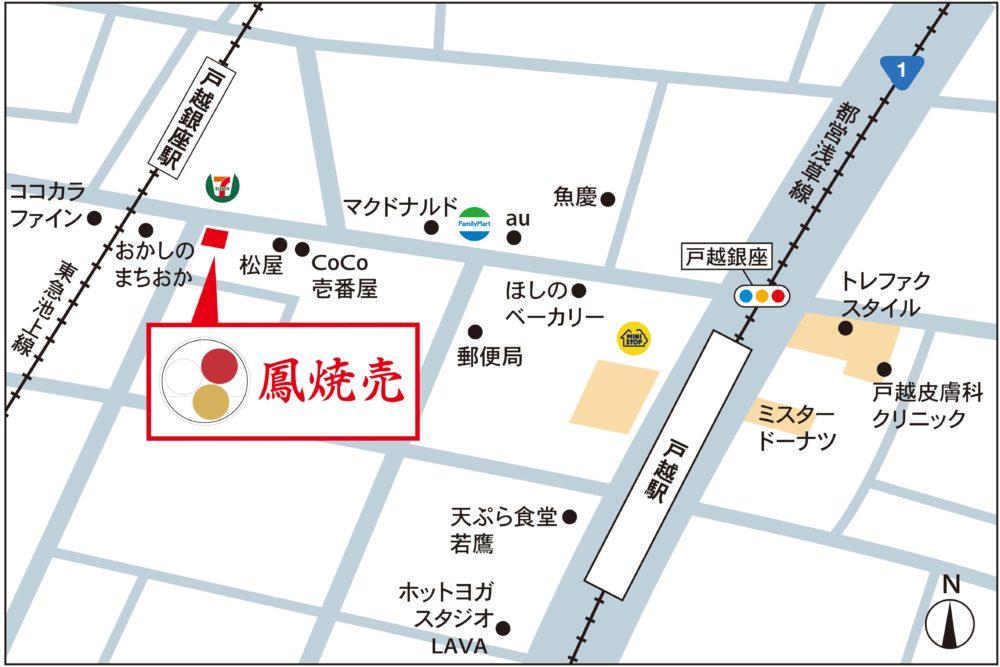 戸越銀座・戸越から鳳焼売への地図