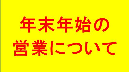 戸越銀座にある京中華鳳焼売からの年末年始のえいぎょうについてのおしらせ
