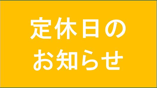 戸越銀座にある京中華鳳焼売からの定休日のお知らせ