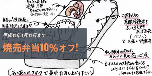 京都鳳焼売 焼売弁当10%オフ 2019年3月31日まで
