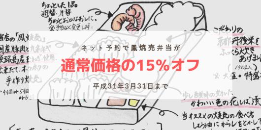 京都鳳焼売 ネット予約で鳳焼売弁当が 15%オフ