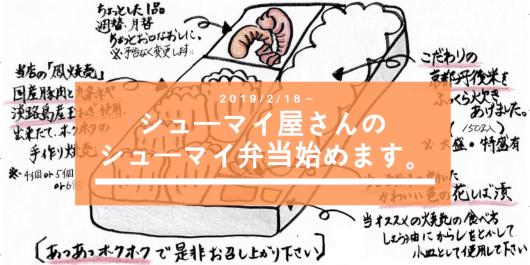京都鳳焼売 焼売弁当のお知らせ