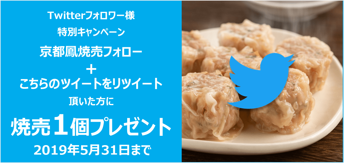 Twitterキャンペーン-戸越銀座のシュウマイ専門店京都鳳焼売