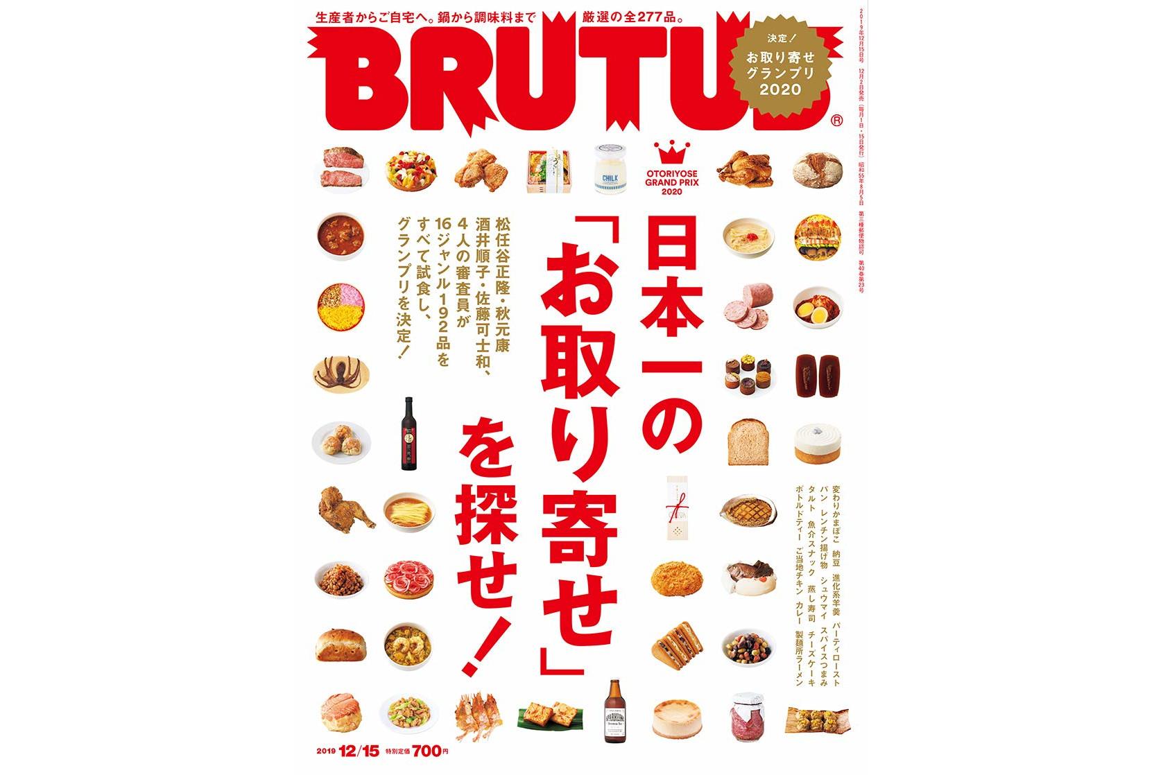BURUTUS日本一のお取り寄せを探せ