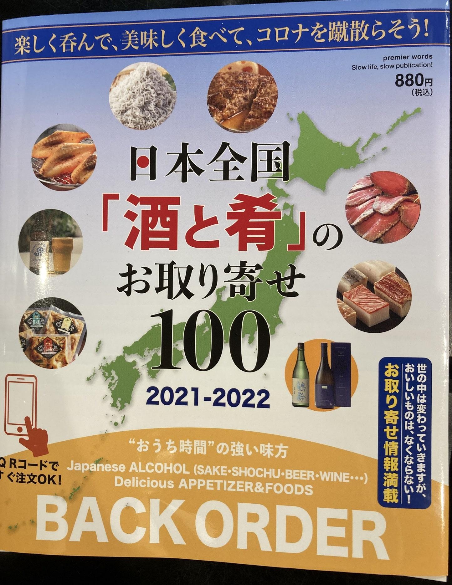 日本全国「酒と肴」のお取り寄せ100 京都鳳焼売掲載